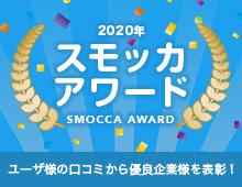 2020年スモッカアワード(SMOCCA AWARD)ユーザー様の口コミから優良企業様を表彰!