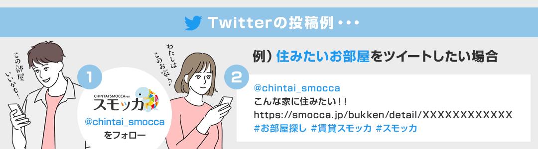 賃貸スモッカ Twitterの投稿例… 例)住みたいお部屋をツイートしたい場合