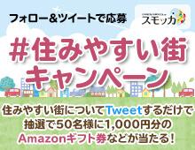賃貸スモッカ 住みやすい街キャンペーン 住みやすい街についてTweetするだけで抽選で50名様に最大1,000円のAmazonギフト券などが当たる!