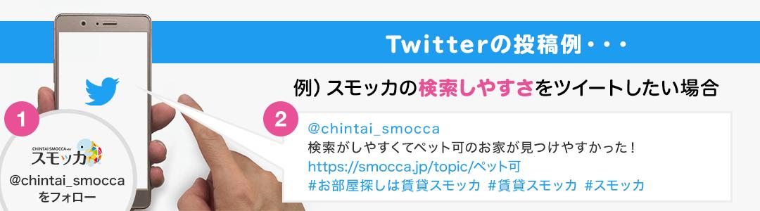 賃貸スモッカ Twitterの投稿例 例)スモッカの検索しやすさをツイートした場合 1. @chintai_smoccaをフォロー 2. @chintai_smocca 検索がしやすくてペット可のお家が見つけやすかった!https://smocca.jp/topic/ペット可 #お部屋探しは賃貸スモッカ #賃貸スモッカ #スモッカ
