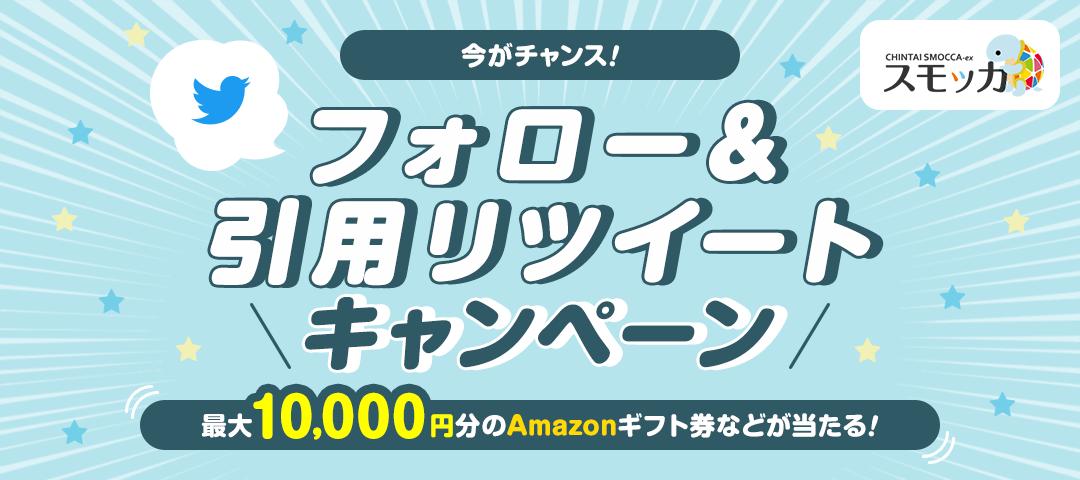 賃貸スモッカ 今がチャンス!フォロー&引用リツイートキャンペーン 最大10,000円のAmazonギフト券などが当たる!