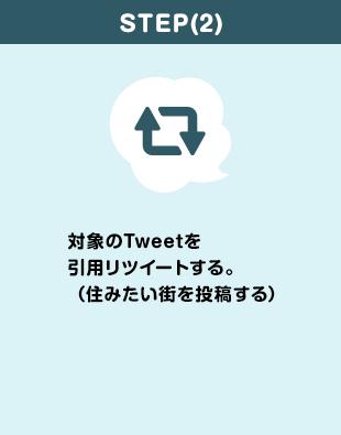 STEP(2) 対象のTweetを引用リツイートする。(住みたい街を投稿する)
