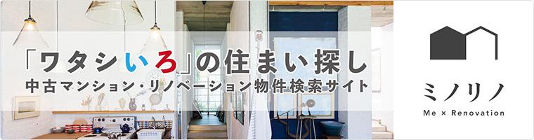 「ワタシいろ」の住まい探し 中古マンション・リノベーション物件検索サイト ミノリノ(menoreno)