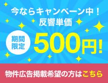 期間限定 今ならキャンペーン中!反響単価500円!物件広告掲載希望の方はこちら