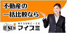 マイスミEX-不動産売却・土地活用・賃貸経営・賃貸管理の総合比較サイト