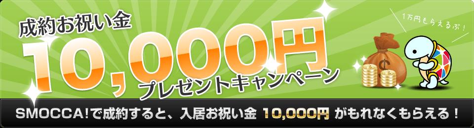 成約お祝い金1万円プレゼントキャンペーン