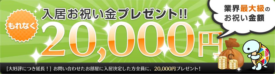 今だけ現金2万円プレゼントキャンペーン
