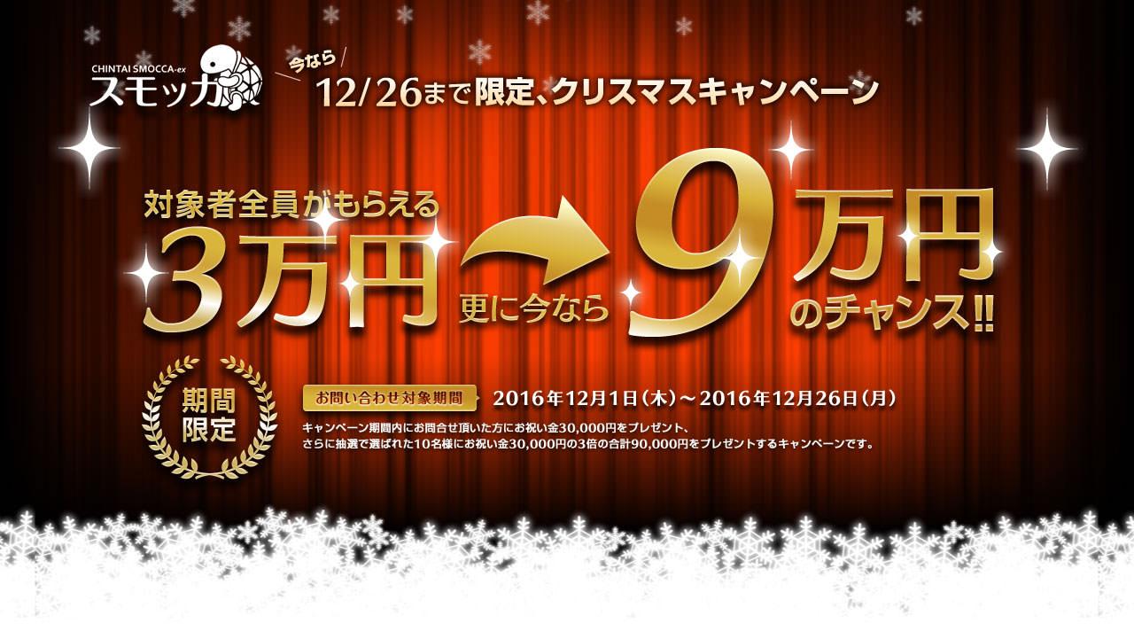 賃貸スモッカ 今なら12/26まで限定、クリスマスキャンペーン 対象者全員がもらえる3万円 更に今なら9万円のチャンス! 期間限定 お問い合わせ対象機関 2016年12月1日(木)から2016年12月26日(月)キャンペーン期間内にお問い合わせ頂いた方んいお祝い金30,000円をプレゼント、さらに抽選で選ばれた10名様にお祝い金30,000円の3倍の合計90,000円をプレゼントするキャンペーンです。