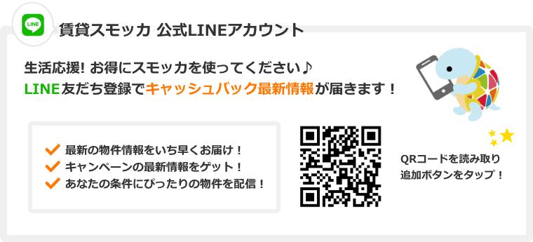 賃貸スモッカ公式LINEアカウント 生活応援!お得にスモッカ。キャッシュバック最新情報が届きます! 最新の物件情報をいち早くお届け! キャンペーンの最新情報をゲット! あなたの条件にぴったりの物件を配信! QRコードを読み取り追加ボタンをタップ!