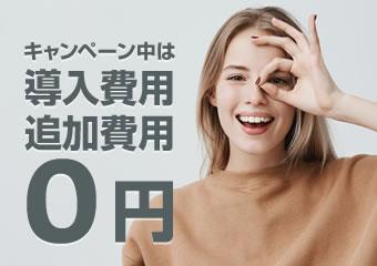 キャンペーン中は導入費用 追加費用0円