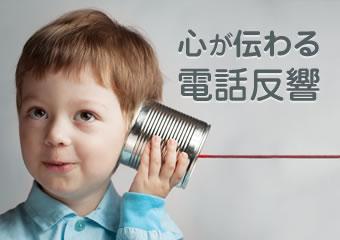 心が伝わる電話反響