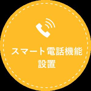スマート電話機能設置