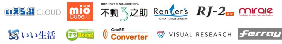 いえらぶ、mio cube、3之助、Renter's、RJ-2、ミライエ、いい生活、キマRoom!、CooRE Converter、VISUAL RESEARCH、ファーレイ に対応しています。